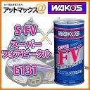 【E131 S-FV】【WAKO'S ワコーズ】オイル添加剤スーパーフォアビークルエンジン性能向上剤(350ml)ガソリン車・ディーゼル車など