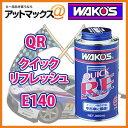 【E140】 QR オイル添加剤 WAKO'S ワコーズ クイックリフレッシュ