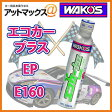 E160 EP WAKO'S ワコーズ エコカープラス エンジン保護剤 低粘度油指定車専用 アイドリングストップ車 【即納可】【ゆうパケット不可】