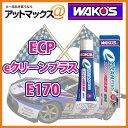 E170 ECP WAKO'S ワコーズ eクリーンプラス 遅効性エンジン内部クリーニング剤【ゆうパケット不可】