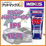 【到明天音乐18点】E171 EPS WAKO''S wakozu ENGINE POWER SEALD 引擎权力屏蔽 280ml[【あす楽18時まで】 E171 EPS WAKO''S ワコーズ ENGINE POWER SEALD エンジンパワーシールド 280ml]