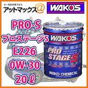 E226 0W-30 WAKO'S ワコーズ プロステージS 20リッター缶 高性能ストリートスペック・エンジンオイルE226 0W-30