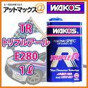 E280 TR WAKO'S ワコーズ トリプルアール レーシングスペックエンジンオイル 1リットル