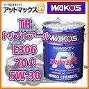 E306 20リッター 5W-30 WAKO'S ワコーズ トリプルアールレーシングスペッック エンジンオイルE306 20リットル 5W-30
