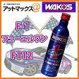 【F112 F-1】【1本】ガソリン添加剤 WAKO'S ワコーズ フューエルワン 清浄系燃料添加剤【ゆうパケット配送不可】