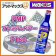 【あす楽18時まで】 F160 PMP WAKO'S ワコーズ プレミアムパワー