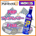 【F160 PMP】 WAKO'S ワコーズ プレミアムパワーガソリン添加剤