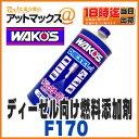 【ワコーズ】【F170】ディーゼルワン D-1 ディーゼル向け燃料添加剤 1000ml インジェクタークリーナートラックメンテナンスに!
