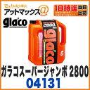【ソフト99】【04131】【ウォッシャー液】 ガラコスーパージャンボ2800 G-51