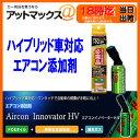ハイブリッド車対応 エアコン添加剤エアコンイノベーターHV【ヴィプロス】【VS-553】