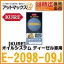 【呉工業 KURE クレ】エンジンオイル添加剤 オイルシステム ディーゼル車用【E-2098-09J】