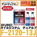 【呉工業 KURE クレ】エンジンオイル添加剤 オイルシステム デュアルブ200mlX2【F-2120-13J】