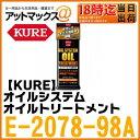 【呉工業 KURE クレ】エンジンオイル添加剤 オイルシステム オイルトリートメント1本 300ml【E-2078-98A】