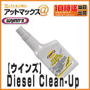 【Wynn's ウインズ】商業用ディーゼル燃料添加剤 325mlディーゼル クリーンアップ Diesel Clean-Up(燃料フィルタに直接添加タイプ)【PN25241】