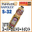 【ナポレックス】【S-32】スーパーガストリートメント防錆・水抜き剤・ガソリン添加剤 155ml