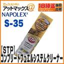 【ナポレックス】【S-35】STPコンプリートフュエルシステムクリーナー 155ml防錆・水抜き剤・ガソリン添加剤