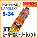 【ナポレックス】【S-34】STPオクタンブースターオクタン価向上ガソリン添加剤 155mlトルクパワーアップ・吸気系洗浄剤