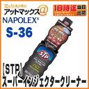 【ナポレックス】【S-36】STPスーパーインジェクタークリーナー 155ml防錆・水抜き剤・ガソリン添加剤
