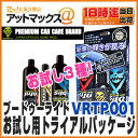 【VOODOO RIDE ブードゥーライド】【VRTP001】TRIAL package トライアルパッケージ 車用カーケア新車感が復活するパッケージ(カーシャンプー・鏡面仕上げコンパウンド・シルク 下地処理&ポリマーコート)