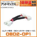 OBD2-OP1 コムテック COMTEC OBDIIコネクター分岐ハーネス コムテック製OBD2接続対応