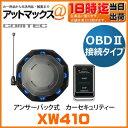 XW410 コムテック COMTEC アンサーバック式 カーセキュリティ 牙 OBD2接続タイプ 純正キーレス対応 アンサーバックリモコン付き