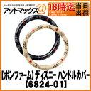 【BONFORM ボンフォーム】ハンドルカバーラブ&POOH Sサイズ 36.5〜37.9cm【6824-01】