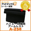 【A-258】ハイエース 200系専用 アームレスト (ブラック)シーエー産商 A258