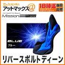 【ミッションプライズ】サポートクッションリバースポルト Deen/ディーン【ブルー】