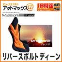 【ミッションプライズ】サポートクッションリバースポルト Deen/ディーン【オレンジ】