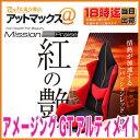 【ミッションプライズ】サポートクッション アメージング GT アルティメイト 【レッド