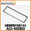 AD-N980 パイオニア Pioneer カロッツェリア carrozzeria 日産車用取付化粧パネル