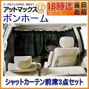 7901-03BK(ブラック) ボンフォーム シャットカーテン 前席用3点セット7901-03