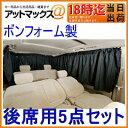 7901-04BK(ブラック) ボンフォーム シャットカーテン 後席用5点セット7901-04【ゆうパケット不可】