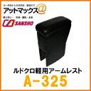 【シーエー産商】【A-325】アームレスト・コンソール軽自動車・コンパクトカー用ルドクロ軽用アームレスト ブラック