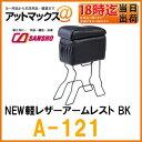 【シーエー産商】【A-121】アームレスト・コンソールNEW軽レザーアームレスト ブラック