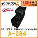 【シーエー産商】【A-284】アームレスト・コンソールステップワゴン専用 ベンチコンソール ブラック