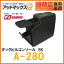 【シーエー産商】【A-280】W-190アームレスト・コンソールダックビルコンソール ブラック