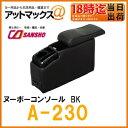 【シーエー産商】【A-230】W-170アームレスト・コンソール ヌーボーコンソール ブラック