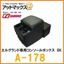 【シーエー産商】【A-178】アームレスト・コンソール E51系 エルグランド専用コンソールボックス ブラック