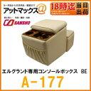【シーエー産商】【A-177】アームレスト・コンソール エルグランド専用コンソールボックス ベージュ