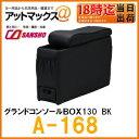 【シーエー産商】【A-168】 アームレスト・コンソール グ...