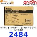 【amon エーモン】【S2484】オーディオ・ナビゲーション取付キット(スズキ車用)