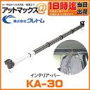 【KA-30】【クレトム】インテリアバー 伸縮自在 車用つっぱり棒 2本利用でロッドホルダーとしても使える