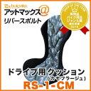 REVERSPORT/リバースポルト【RS-1】ドライブ専用 クッション (カモフラージュ)高機能パッドRS1