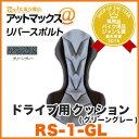 REVERSPORT/リバースポルト【RS-1】ドライブ専用 クッション (グリーングレー)高機能パッドRS1