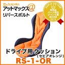REVERSPORT/リバースポルト【RS-1】ドライブ専用 クッション (セピアオレンジ)高機能パッドRS1