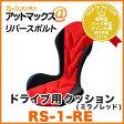REVERSPORT/リバースポルト【RS-1】ドライブ専用 クッション (ミラノレッド)高機能パッドRS1
