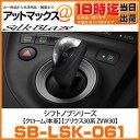 【あす楽18時まで!】 SB-LSK-061 シルクブレイズ SilkBlaze シフトノブ 【クローム/本革】 適合車種 プリウス30系 型式:ZVW30
