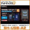 【SH-USB-A2】【ギャラクス ケースペック K'spec】 USBスイッチホールカバー LED点灯タイプ 車種専用 【トヨタAタイプ】 【ゆうパケット不可】