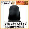 【MTG】正規品Style Drive / スタイルドライブ【BS-SD2029F-N】